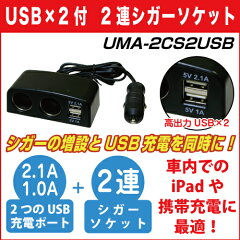 UMA-2CS2USB USB2ポート搭載 2連シガーソケット分配器 2.1A/1Aの高USB出力によりiPadの充電にも対応! [USBカーチャージャー]