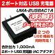 USB充電器 UMA-2USBAC1