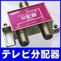 UMA-ATB01BS/CS/�Ͼ���(VHF/UHF)�б�1:2����ƥ�ʬ�۴��ϥǥ��б�