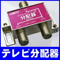 UMA-ATB01BS/CS/地上波(VHF/UHF)対応1:2アンテナ分配器地デジ対応