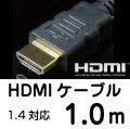 【メール便可】 UMA-HDMI10 HDMIケーブル 1m [3D/イーサネット対応] [HDMI1.4対応] [ケーブル長 1メートル] 【激安】【あす楽対応】