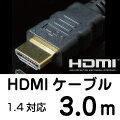 [HDMI to HDMI] 3.0メートル 期間限定大特価セール中!【レビューのお約束で大特価!】【メール...