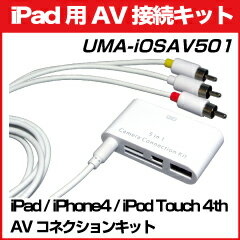 iPad/iPHONE4/iPodTouch 4th でAVビデオ出力を可能にするコンパクトアダプタですUMA-iOSAV501 ...