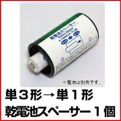 【レビューのお約束で大特価!】【メール便可】 UMA-BA31 緊急時の強い味方! 乾電池スペーサー...