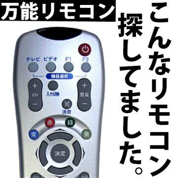 UMA-PLRM01学習リモコン38キー×4=152キーの登録が出来るシンプルな汎用リモコンボタン日本語表記