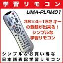152個のボタンに学習可能!汎用リモコン【テレビ チューナー レコーダー DVD 全対応】【メール...