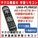 【レビューのお約束で大特価!】【メール便可】 UMA-PLRM02 マクロ機能付き学習リモコン 46キー...