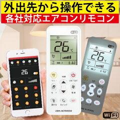 エアコンリモコン汎用スマートリモコン遠隔操作国内主要メーカー対応日本語'88〜2021年式対応専用アプリで簡単設定汎用ダイキン日立LG三菱パナソニックナショナル三洋サンヨーNECシャープ東芝コロナ純正冷房クーラー