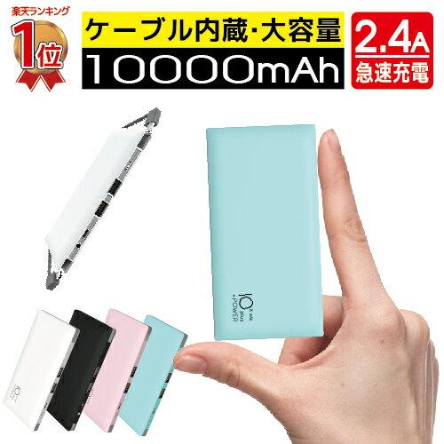 モバイルバッテリーケーブル内蔵大容量軽量 レビューで延長保証 iPhoneスマートフォンコード不要小型薄型10000mA1