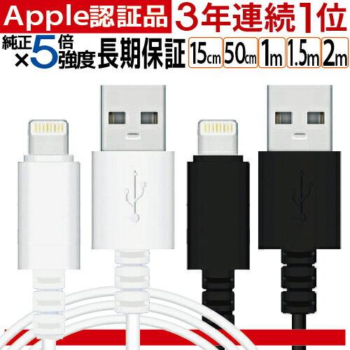 スマートフォン・タブレット, スマートフォン・タブレット用ケーブル・変換アダプター 31 iPhone Lightning apple 1m 1.5m 2m 3m 15cm 50cm MFi 13 13mini pro max 12 12mini SE2 11 X 8 iPad