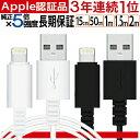 【楽天3年連続1位】 iPhone 充電ケーブル ライトニン