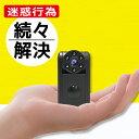 【期間限定 5%オフ】小型防犯カメラ 家