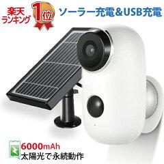 【楽天1位】ソーラー充電防犯カメラワイヤレス屋外小型赤外線動体検知電池式microSDカード録画センサーカメラ監視カメラ暗視カメラ人体感知人感センサー駐車場車上荒らし赤外線カメラ防止屋内DVR-Q3