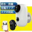 【期間限定7%オフ】防犯カメラ ワイヤレス 屋外 小型 赤外...