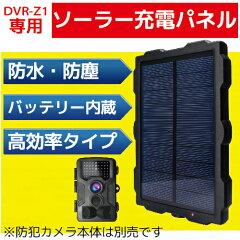 太陽光だけで充電できるソーラー充電パネルソーラー電源DVR-Z1専用オプションDVR-Z1-SP