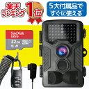 【楽天1位】防犯カメラ トレイルカメラ 屋外 ワイヤレス 電...