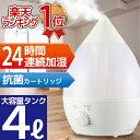【スーパーSALE限定 1500円オフ】【乾燥対策】加湿器 4リットル しずく型 アロマディフューザ...
