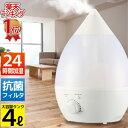 【期間限定 1500円オフ】【乾燥対策】加湿器 4リットル ...