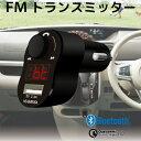 FMトランスミッター Bluetooth ハンズフリー 高音質 高出力US...