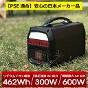 ポータブル電源 462Wh 大容量 蓄電池 【2020最新】