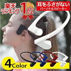 【耳をふさがない】パーソナルスピーカーBluetoothブルートゥーススピーカーワイヤレス高音質両耳マイクランニングスマホスマートフォンiPhoneアイフォンパソコンテレビ用家族で使えるイヤホンヘッドホン
