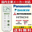【送料無料】国内主要メーカー対応 日本語エアコンリモコン '88〜2018年製対応 メーカーボタンで ...