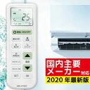 【送料無料】国内主要メーカー対応 日本語エアコンリモコン '88〜2020年製対応 メーカーボタンで ...