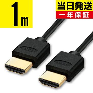 HDMIケーブル 1m【当日発送】1.0m 100cm Ver.2.0b 4K 8K 3D対応 スリム 細線 ハイスピード 1メートル 【メール便専用】 PS3 PS4 レグザリンク ビエラリンク 業務用 2m 3m 5m 10m あります