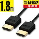 HDMIケーブル 1.8m【当日発送】1.8m 180cm Ver.2.0b 4K 8K 3D対応 スリム 細線 ハイスピード 1メートル 【メール便専用】 PS3 PS4 レグザリンク ビエラリンク 業務用 2m 3m 5m 10m あります