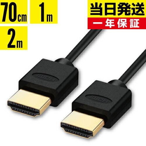 HDMIケーブル1m2m1.7m 1年保証 2.0m1.7m1.0m50cm70cm200cm170cm100cmVer.2.0