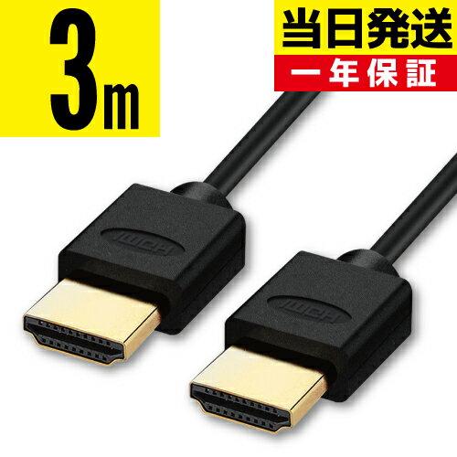 HDMIケーブル3m 当日 3.0m300cmVer.2.0b4KiK3D対応スリム細線ハイスピード3メートル メール便専用 P