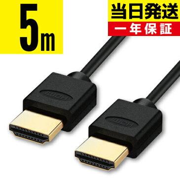 HDMIケーブル 5m【当日発送】5.0m 500cm Ver.2.0b 4K 8K 3D対応 スリム 細線 ハイスピード 5メートル 【メール便専用】 PS3 PS4 レグザリンク ビエラリンク 業務用 1m 2m 3m 10m