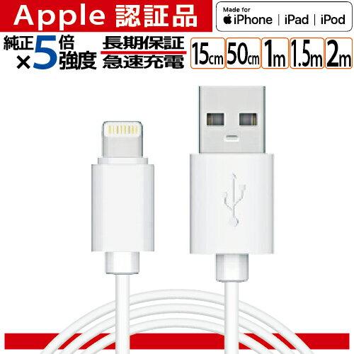 スマートフォン・タブレット, スマートフォン・タブレット用ケーブル・変換アダプター 2019 1Lightning iPhone 1m 1.5m 2m 15cm 50cm MFi X 8 7 iPad apple