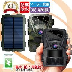 防犯カメラ屋外ソーラー太陽光充電トレイルカメラワイヤレス電池式監視防水防塵人感センサー動体検知赤外線駐車場車庫車上荒らしmicroSDカード野外延長保証【第二世代】DVR-Z3