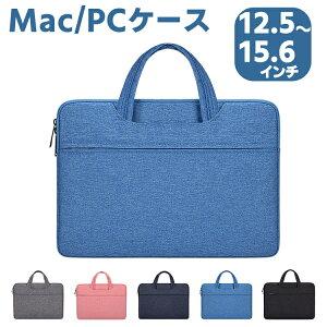 MacBookバッグ MacBookケース ノートPCスタイリッシュケース 防水 傷防止 2WAY ノートパソコンバッグ ビジネスバッグ MacBook 衝撃吸収 収納 PCケース 12インチ 13.3インチ 14.1インチ 15.6インチ カバン ノートパソコンケース インナーケース PCバッグ