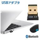 Bluetoothアダプタ Bluetooth USB アダプタ 超小型 レシーバー アダプター ブルートゥース 4.0 CSRチップ 省電力 Windows10対応 ドングル CSR 4.0 Dongle