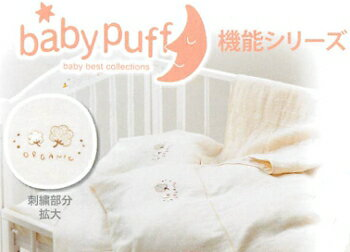 baby puff (ベビーパフ) 機能シリーズ ラ・モルフェ ノンアレルゲン 日本製 ピュアオーガニックコットン 羽毛カバーリング組ふとん(布団) LO3020 ロシアホワイトグースダウン使用ベビー・赤ちゃん用 東京西川