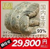 【日本製・国産】ツインキルト羽毛布団 ホワイトプリンセスホワイトマザーダックダウン93% 増量 1.3kg シングルロングサイズ 柄まかせ ロイヤルゴールドラベル