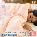 日本製 洗える 羽毛布団 ベビー ジュニア ダウンケット 1