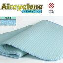 【24%OFF】【送料無料】【東京西川】【Aircyclone(エアーサイクロン)】エアーサイクロンバンブータイプセミダブルサイズCN4781