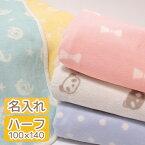 12/18まで送料無料【名入れ刺繍対応】日本製 ひなたぼっこ綿毛布 ハーフサイズ (キッズ&ベビー) 100×140 ソファーブランケットにも◎ 綿100%