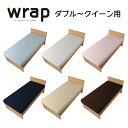 8/21までポイント10倍!【東京西川】【wrap】クイックシーツ(S-D)85〜120×180〜210cm用WR4520