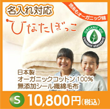 【HanzamCocoa】オーガニックコットン綿毛布シングルサイズ(綿100%)(ハンザムココアオリジナル)