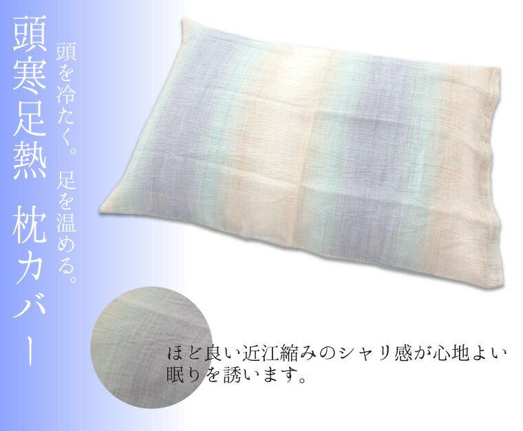 ハンザム『近江ちぢみ枕カバー』