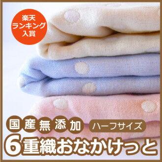 "Six wove gaze ket ""Onaka Ket"" made in Japan Half size of Single"