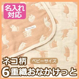 【Hanzam Cocoa】日本國產六層柔軟棉被 肚皮棉被  貓圖案 多種顏色 四分之一尺寸(Hanzam Cocoa獨家) 日本製造棉毯/吸濕速幹/100%純棉/沒有毛毯的悶熱 十分清爽/三河木棉