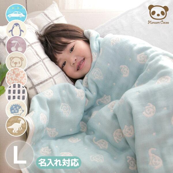 おなかけっと日本製6重ガーゼケットハーフサイズ100×140綿100ハンザムココア動物|6重ガーゼ三河木綿ギフトプレゼント名入れ