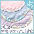 日本製5重ガーゼケットおなかけっとLight-ライト-シングルサイズ国産送料無料三河木綿