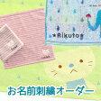 【名入れ刺繍オーダー Selbie 今治タオル】(バンビ/コパン/Ponちゃんシリーズ)