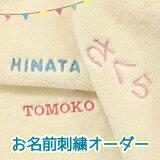 【名入れ刺繍オーダー 毛布/パッド】(綿毛布・スリーパー・麻敷きパッド・星型アフガン)